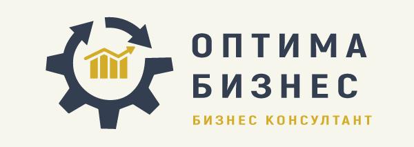 ОПТИМА БИЗНЕС – Бизнес консултант!